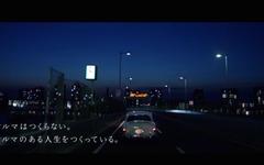ヤナセ最新CMを先行公開! メルセデスが走っていた場所は…[動画] 画像