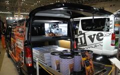 【東京オートサロン16】ハイエース 用のスライド、最大300kgの積載可能…ユーアイ 画像