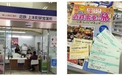 近鉄、駅でのカード利用可能範囲を拡大…中国銀聯にも対応 画像