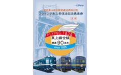 東武鉄道、『フライング東上』の「復活」記念切符を発売 画像