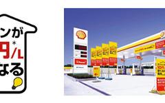 昭和シェル、新電気料金プランの申込受付を3月より開始…ガソリン代も10円/L安くなる 画像