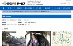 WEBドラサービス、2月10日リリース…通信型ドラレコで危険運転動画を閲覧・確認 画像
