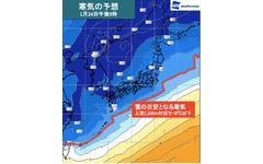 ウェザーニューズ、40年ぶりの大寒波襲来警戒を呼びかけ…「大雪ピンポイント天気」を配信 画像