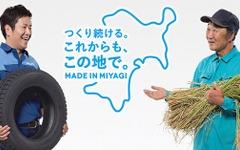 東洋ゴム、宮城県でエリアプロモーション「MADE IN MIYAGI」を展開 画像