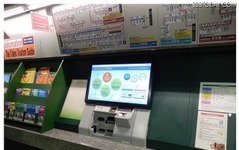 """「駅名予測」「観光スポット検索」など、東京メトロが""""次世代券売機""""開発 画像"""