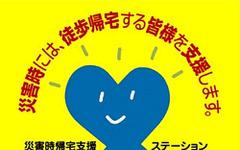 オートバックス、災害時の帰宅支援で店舗を開放…新潟県と協定締結 画像