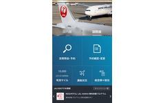 JAL、スマートフォンアプリをリニューアル…国内線と国際線のアプリを統合 画像