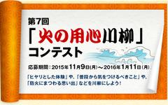 モリタグループ、火の用心川柳コンテストの入選作品を発表 画像