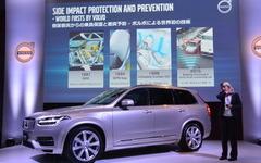 【ボルボ XC90 新型】「右直事故回避」など世界初の安全技術を標準装備 画像