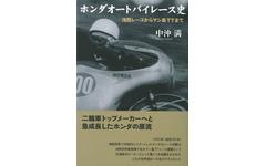 浅間レースからマン島TTまで…ホンダオートバイレース史 画像
