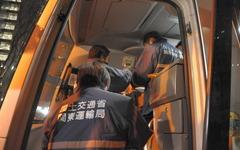 全国で貸切バスの街頭監査、5日間で42台55件 画像