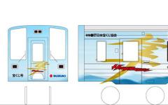 若桜鉄道の列車が大型バイクに変身…「隼」ラッピング車を運行 画像