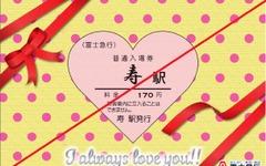 富士急行、バレンタインにあわせハート型の入場券を発売 画像