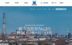 新日鉄住金、日新製鋼の子会社化を検討開始で合意 画像