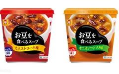 マルちゃん豆入りカップスープ、健康志向でも食べごたえしっかり 画像