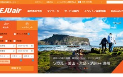 韓国LCCチェジュ航空、日本発国際線で優先手荷物サービスを開始 画像