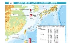 国交省、北朝鮮の打ち上げ事前通報を受け船舶・航空向けに注意喚起 画像