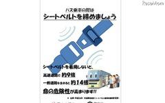 国交省、バス輸送でのシートベルト着用徹底など緊急対策を要請 画像