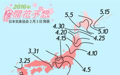 桜の開花予想、桜前線は3月25日頃に福岡・熊本をスタート 画像