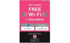 東京メトロ、「全駅・全車両」で訪日客向け無料Wi-Fiを提供へ 画像