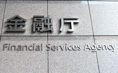 自賠責保険料、2016年度も据え置きへ…金融庁 画像
