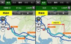 ナビタイム、新東名 浜松いなさJCT~豊田東JCT間に事前対応 画像