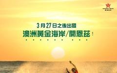 香港航空、豪クイーンズランド州に向かう便を通年運航化へ…3月27日 画像