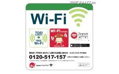 都営地下鉄、五輪へ向け無料Wi-Fiを全路線に導入 画像