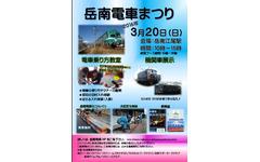 岳南電車、岳南江尾駅で電車まつりを開催…3月20日 画像