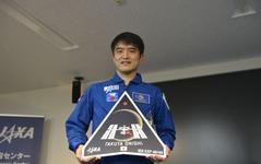 JAXA、大西宇宙飛行士との交信イベントの企画提案を募集 画像