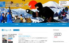 アウディ、アルペンスキーワールドカップ に協賛…10年ぶりの日本開催 画像