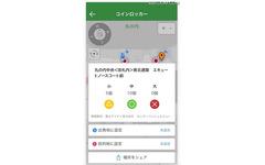 「駅構内ナビ」アプリ、新宿駅に対応…Androidからも利用可能に 画像