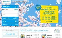 香港国際空港新ターミナルの供用開始へ…LCCバニラエアが発表 画像