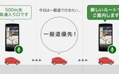 Android向けカーナビタイム、ボイスコントロールにいつでもリルートできる新機能を追加 画像