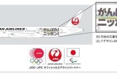 JAL、リオ五輪出場選手を空から応援…「がんばれ!ニッポン!JET」を就航 画像