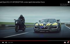 ルノースポール R.S.01 がポリスカーに…GT-R 譲りの500馬力が炸裂[動画] 画像