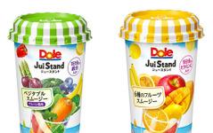 Doleブランドから、鉄分・ビタミンCを強化したスムージー飲料 画像