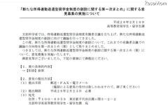 返済月々2000円案も…文科省が奨学金返還制度を改革へ 画像