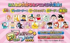 【アニメジャパン16】併催の「ファミリーアニメフェスタ」今年はなんと親子無料 画像