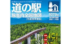 ゼンリン、道の駅 旅案内全国地図 平成28年度版を発売…3月3日 画像