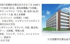 慶應大、共有リビングを備える国際色豊かな学生寮を来春提供 画像