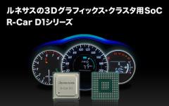 ルネサス、3Dグラフィックス・クラスタに特化した車載用SoC「R-Car D1」を発売 画像