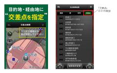 カーナビタイム、「交差点名」でも検索可能に 画像