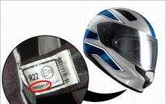 BMWモトラッド、スポーツ ヘルメットを自主回収…欧州規格に不適合 画像