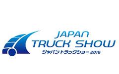 ジャパントラックショー、9月にパシフィコ横浜で初開催 画像