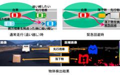 前方車両からの落下物への衝突を自動回避、三菱電機が開発 画像