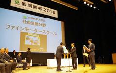 ファインモータースクール、低炭素杯2016で文部科学大臣賞を受賞 画像