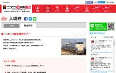 『ニコニコ超会議号』今年は583系寝台電車で運行…大阪~海浜幕張間 画像