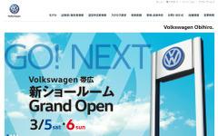フォルクスワーゲン帯広、2月27日に移転オープン…認定中古車コーナー併設 画像