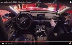アウディの最新自動運転車、A8が送迎車に…映画スターもビックリ[動画] 画像